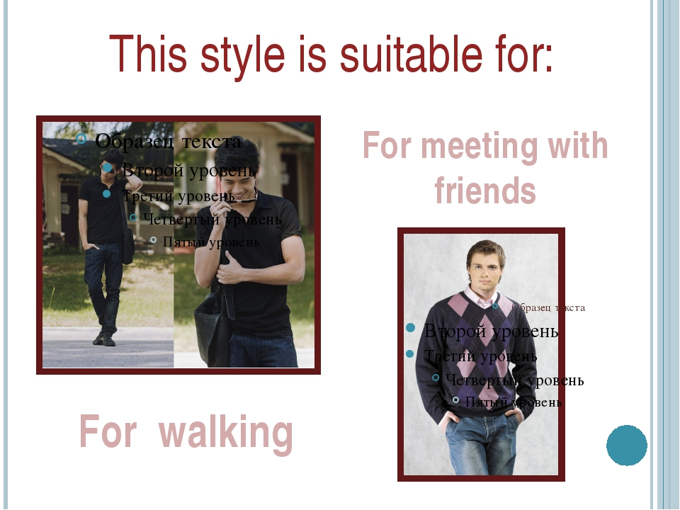 This style is suitable for: For walking For meeting with friends