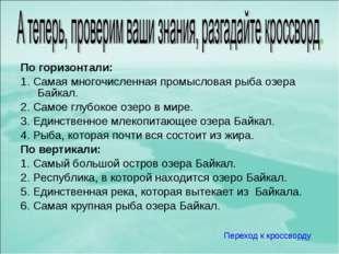 По горизонтали: 1. Самая многочисленная промысловая рыба озера Байкал. 2. Сам