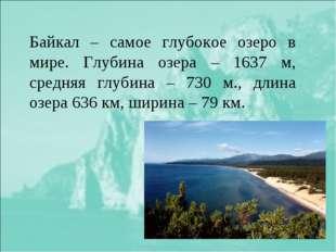 Байкал – самое глубокое озеро в мире. Глубина озера – 1637 м, средняя глубина