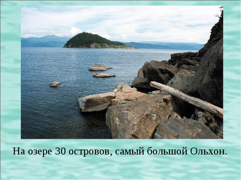 На озере 30 островов, самый большой Ольхон.