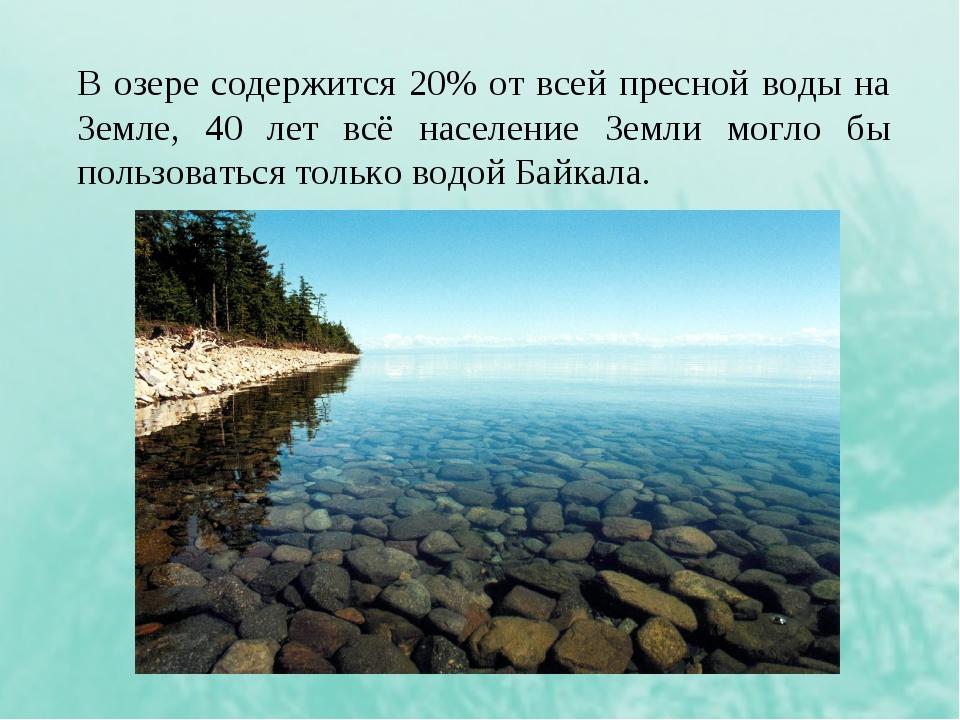 В озере содержится 20% от всей пресной воды на Земле, 40 лет всё население Зе...