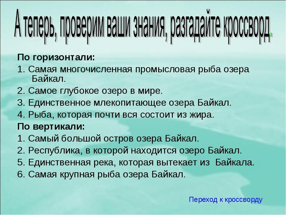 По горизонтали: 1. Самая многочисленная промысловая рыба озера Байкал. 2. Сам...