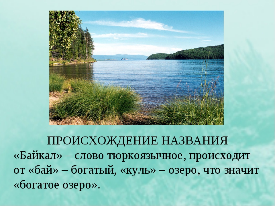 ПРОИСХОЖДЕНИЕ НАЗВАНИЯ «Байкал» – слово тюркоязычное, происходит от «бай» – б...