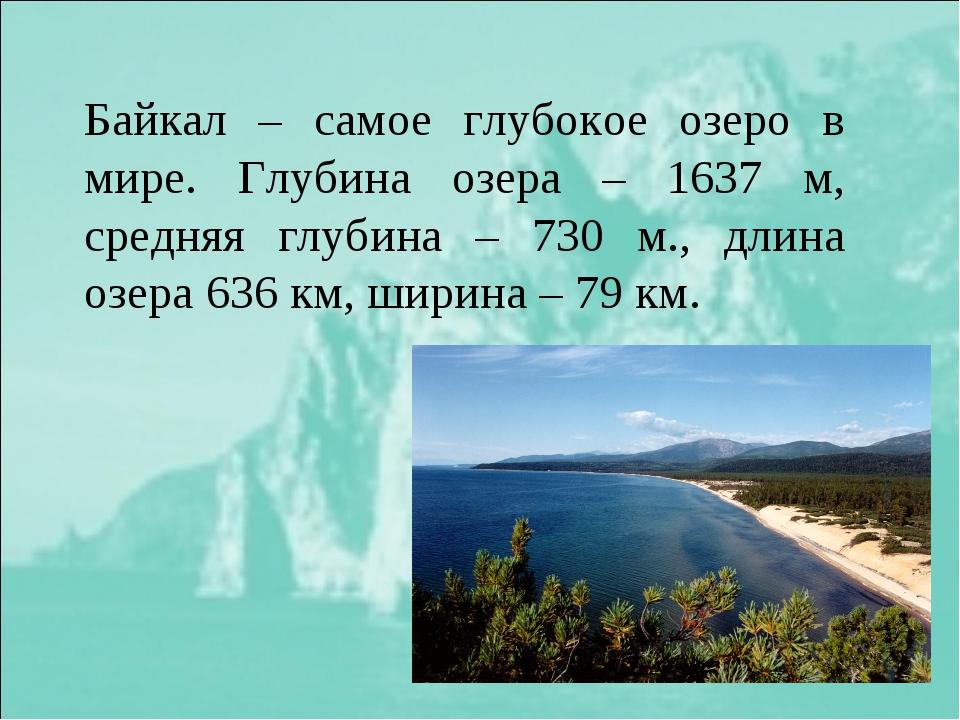 Байкал – самое глубокое озеро в мире. Глубина озера – 1637 м, средняя глубина...