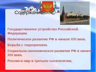 Государственное устройство Российской Федерации. Политическое развитие РФ в н