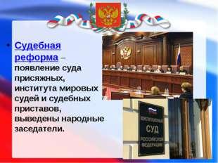 Социально-экономическое развитие В сентябре 2005 года приняты четыре национа