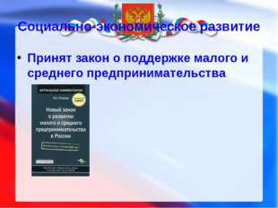 Принят закон, ограничивающий власть естественных монополий ( Газпром, РАО « Е