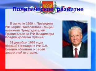 Политическое развитие Главные пункты предвыборной программы В.В.Путина Разви