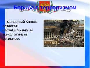 . Ответ террористов был страшен. В октябре 2002 г. террористы захватили театр