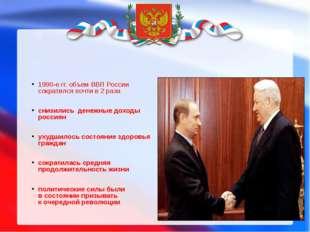 Политическое развитие первый Президент России Б.Н.Ельцин 31декабря 1999г