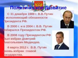 Политическое развитие С 31 декабря 1999 г. В.В.Путин – исполняющий обязаннос