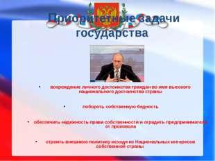 Политическое развитие  В мае 2000 г. прошла административная реформа. Учреж