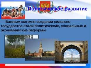 Политическое развитие В 2000 г. реорганизован Совет Федерации. Он стал форми