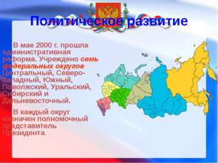 декабрь 2000 год Государственная дума утвердила: Конституция Р.Ф о государст