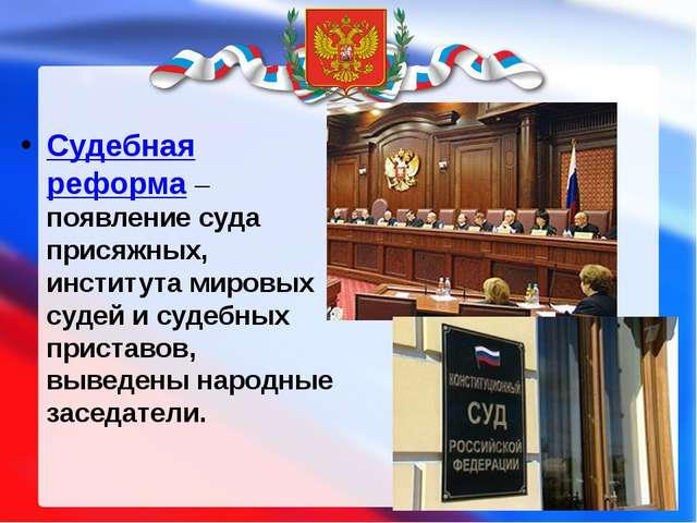Социально-экономическое развитие В сентябре 2005 года приняты четыре национа...
