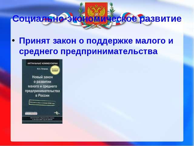 Принят закон, ограничивающий власть естественных монополий ( Газпром, РАО « Е...