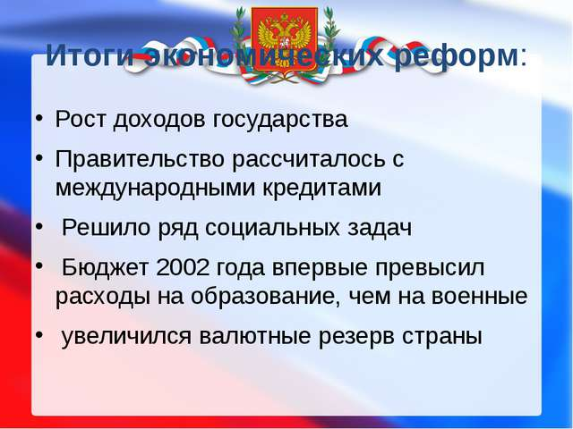 Борьба с терроризмом Северный Кавказ остается нестабильным и конфликтным рег...