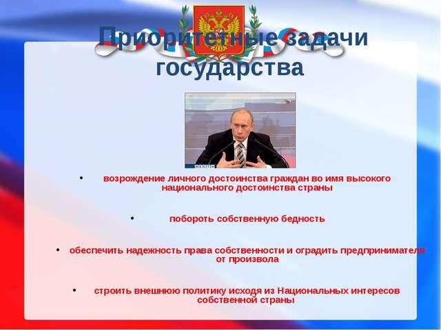 Политическое развитие  В мае 2000 г. прошла административная реформа. Учреж...