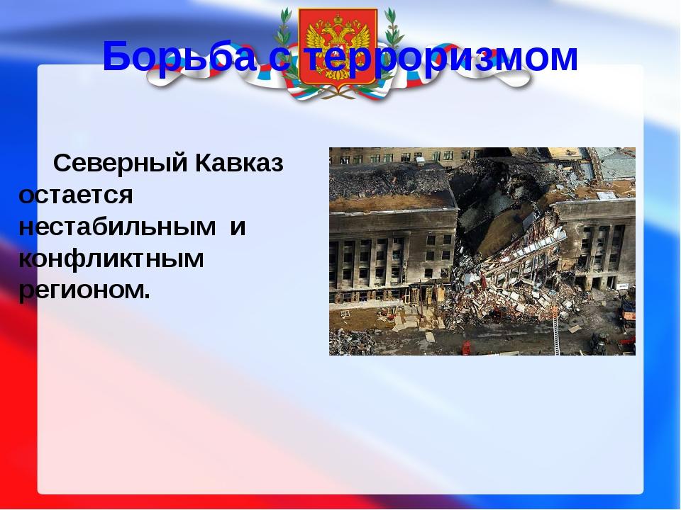 . Ответ террористов был страшен. В октябре 2002 г. террористы захватили театр...