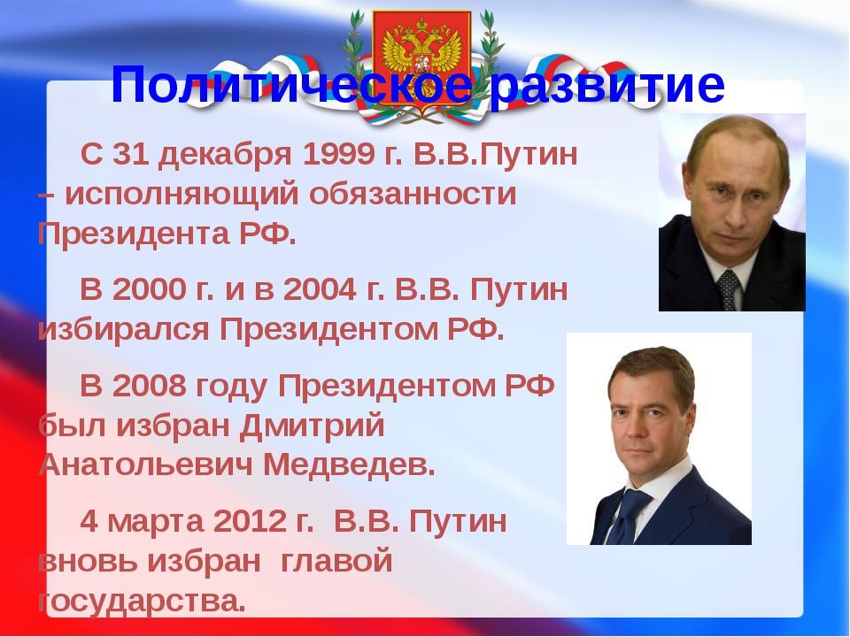 Политическое развитие С 31 декабря 1999 г. В.В.Путин – исполняющий обязаннос...