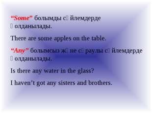 """Some"" болымды сөйлемдерде қолданылады. There are some apples on the table. """