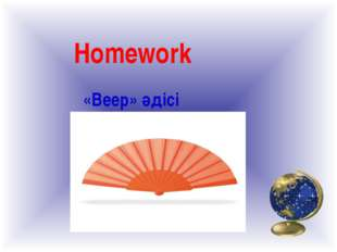 Homework «Веер» әдісі