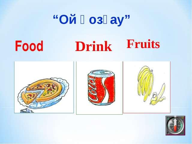 "Food Drink ""Ой қозғау""  Fruits"