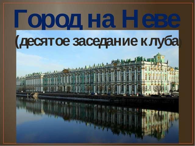 Город на Неве (десятое заседание клуба)