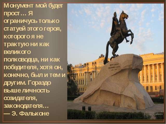 Монумент мой будет прост… Я ограничусь только статуей этого героя, которого я...