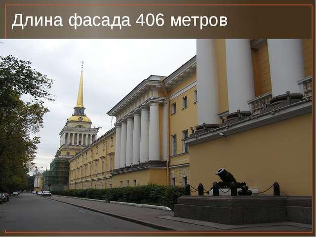 Длина фасада 406 метров