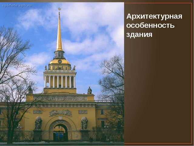 Архитектурная особенность здания