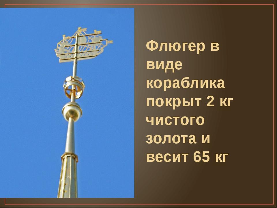 Флюгер в виде кораблика покрыт 2 кг чистого золота и весит 65 кг