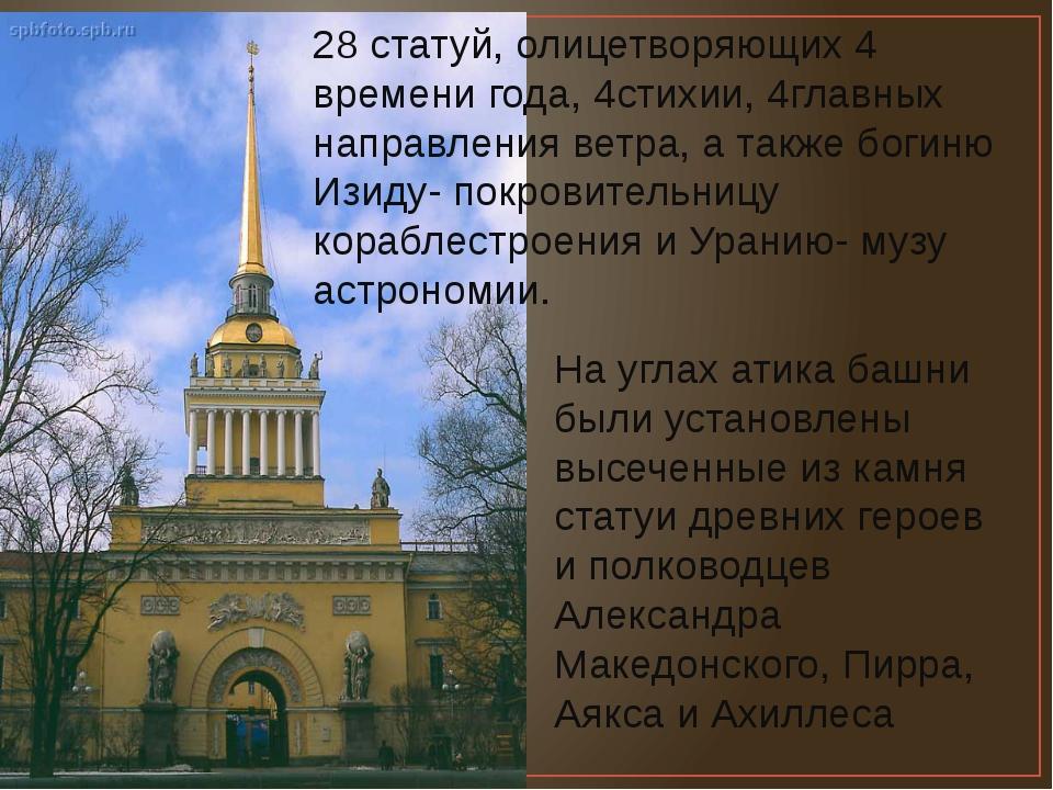 28 статуй, олицетворяющих 4 времени года, 4стихии, 4главных направления ветра...