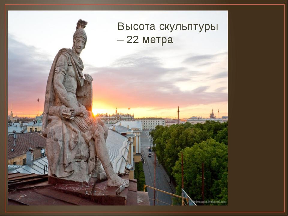 Высота скульптуры – 22 метра