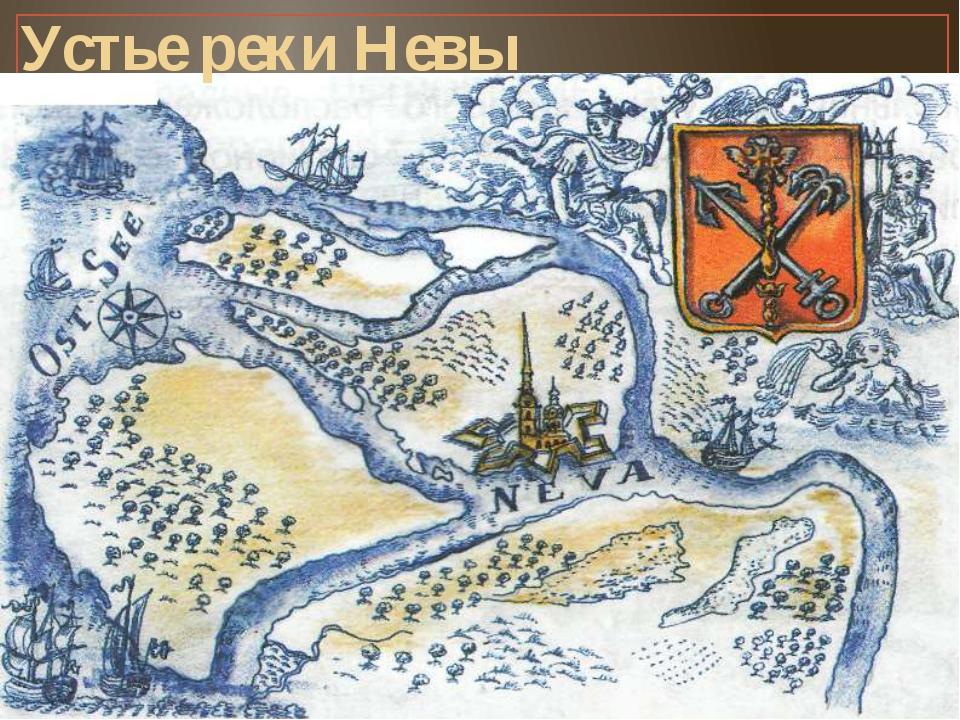Устье реки Невы