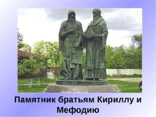Памятник братьям Кириллу и Мефодию