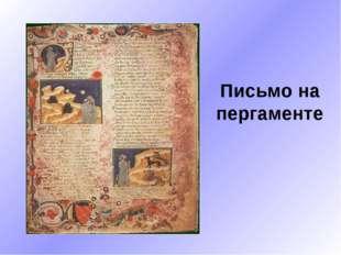 Письмо на пергаменте