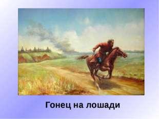 Гонец на лошади