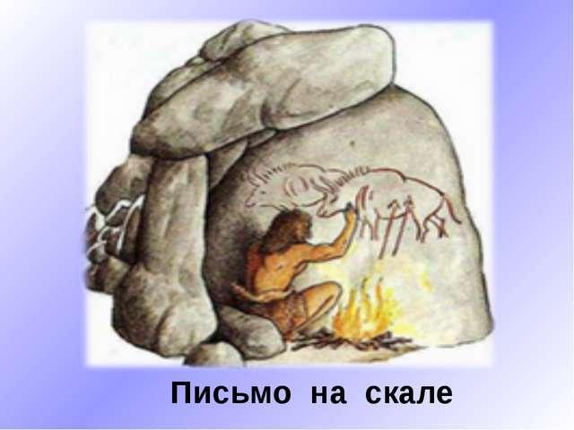 Письмо на скале
