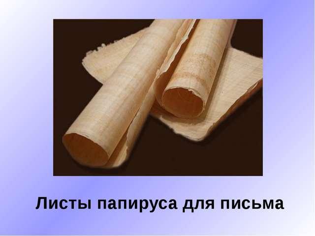 Листы папируса для письма