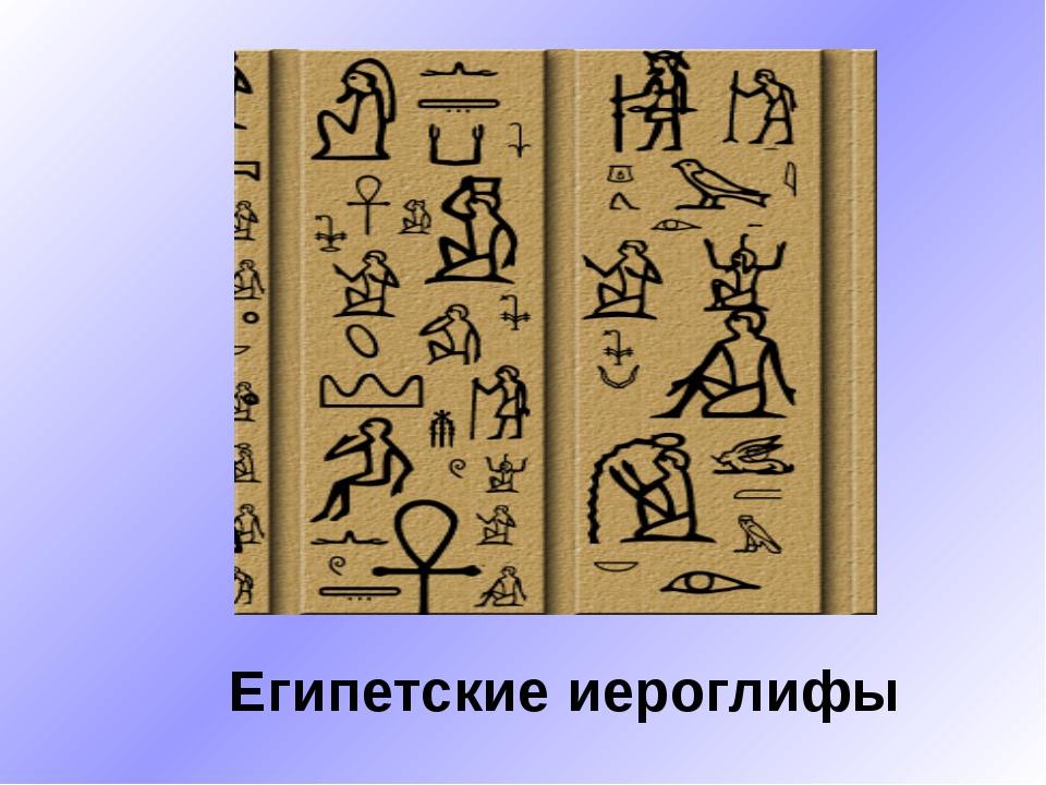 Маленькие милые Египетская Красивые Иероглифы Из чего