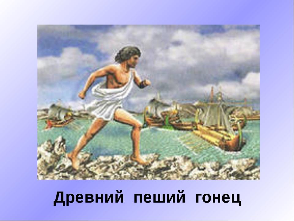 Древний пеший гонец