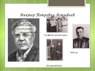 Виктор Петрович Астафьев Астафьев в детском доме. 1943 год. Маленький Витя