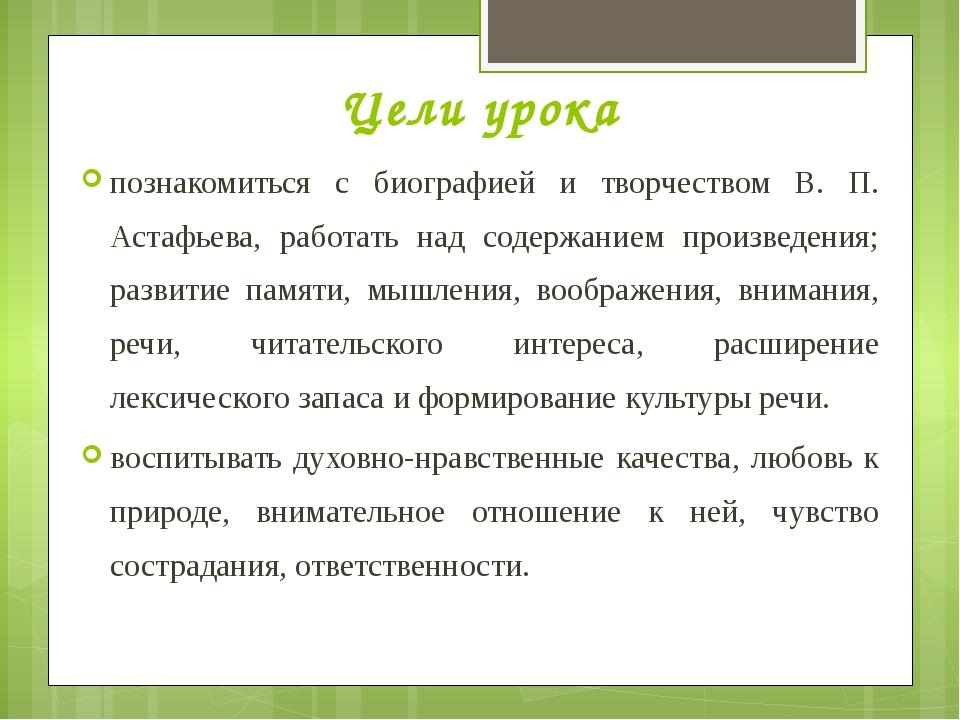 Цели урока познакомиться с биографией и творчеством В. П. Астафьева, работать...