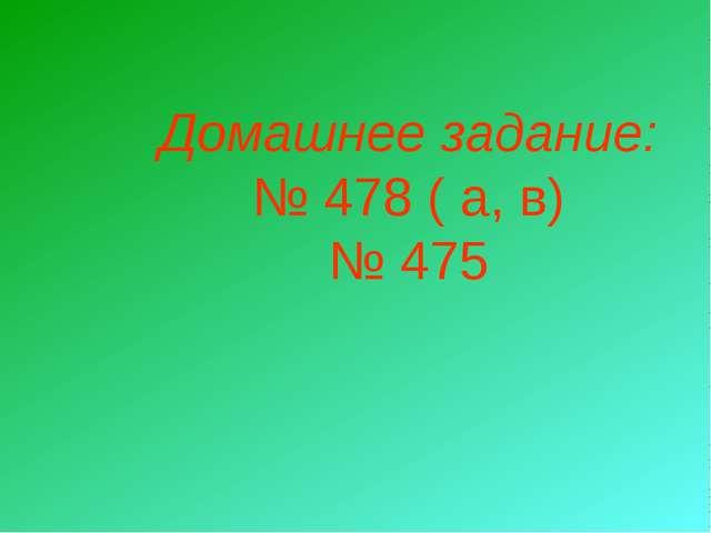 Домашнее задание: № 478 ( а, в) № 475