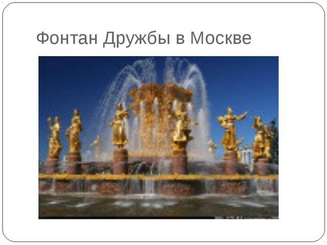 Фонтан Дружбы в Москве