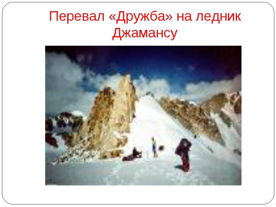 Перевал «Дружба» на ледник Джамансу