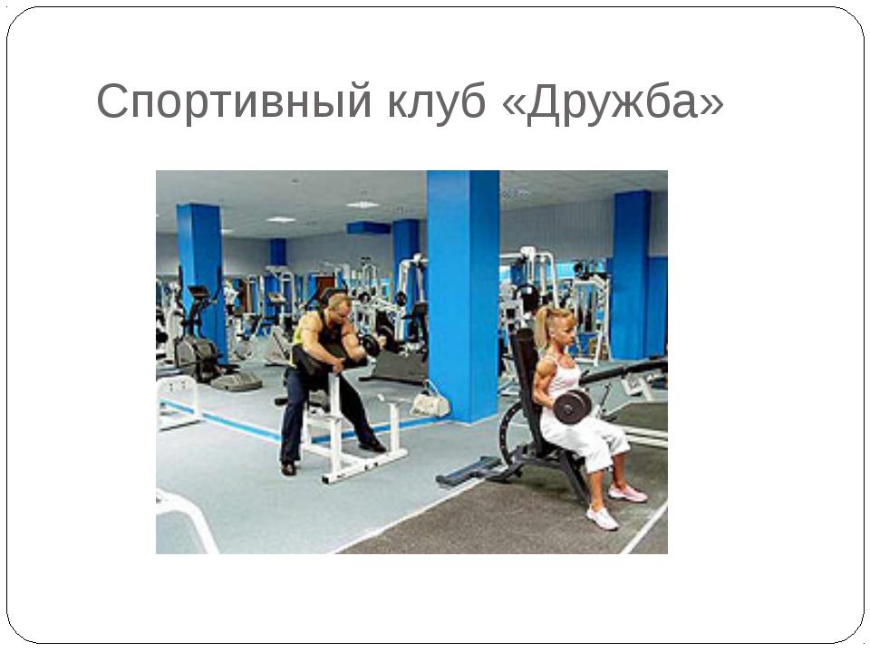 Спортивный клуб «Дружба»