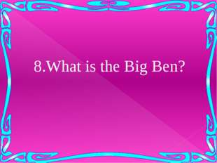 8.What is the Big Ben?