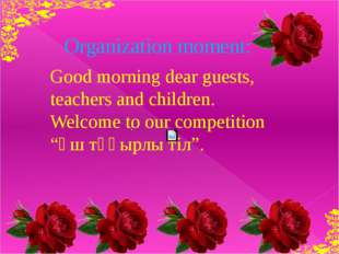 Organization moment: : Good morning dear guests, teachers and children. Welco